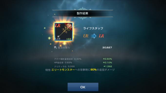 LRいっちょあがり!